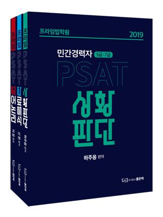 2019  PSAT 민간경력자 5급, 7급 세트[언어논리, 자료해석, 상황판단] 전3권] 책 표지